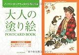 大人の塗り絵 POSTCARD BOOK ノーマン・ロックウェルの少年たち編