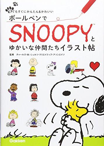 ボールペンでSNOOPYとゆかいな仲間たちイラスト帖