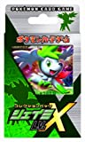 Pokemon JAPANESE Trading Card Game LV. X Deck Shaymin