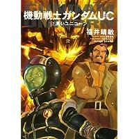 機動戦士ガンダムUC (7) 黒いユニコーン (角川コミックスエース)