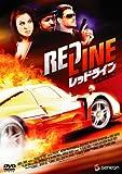 レッドライン デラックス版 [DVD]