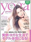 ヨガジャーナル vol.20―日本版 実例・ヨガな生活でモデル体質になる! (saita mook)