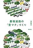 農福連携の「里マチ」づくり 濱田健司著