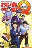 探偵学園Qプレミアム (少年マガジンコミックス)