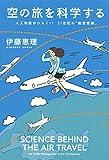 「空の旅を科学する」販売ページヘ