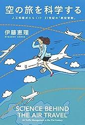 空の旅を科学する&グッド・フライト、グッドナイト