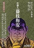 仕掛人 藤枝梅安 梅安闇狩り (SPコミックス SPポケットワイド)