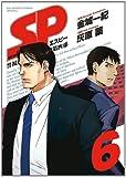 SP 6 (BIG SPIRITS COMICS SPECIAL)
