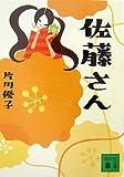 佐藤さん (講談社文庫 か 101-1)