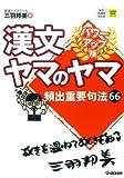 漢文ヤマのヤマ パワーアップ版 (大学受験超基礎シリーズ) ランキングお取り寄せ