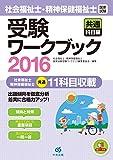 社会福祉士・精神保健福祉士国家試験受験ワークブック2016(共通科目編)