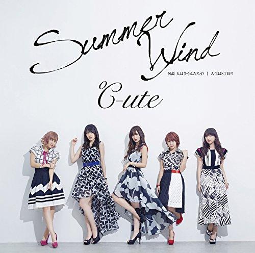何故 人は争うんだろう?/ Summer Wind/人生はSTEP! (初回生産限定盤B)(DVD付)