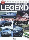 ホンダレジェンド―ホンダのフラッグシップカー (Grafis Mook 絶版車カタログシリーズ 36)