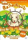 もっと!きょうのわんこ  感動編 [DVD]