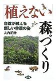 「植えない」森づくり—自然が教える新しい林業の姿