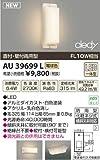 コイズミ照明 LED防雨型ブラケット直付・壁付両用型(FL10W相当)電球色 AU39699L