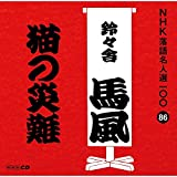 NHK落語名人選100 86 十代目 鈴々舎馬風 「猫の災難」