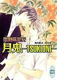 月鬼-TSUKIONI- 鬼の風水 秋の章 (講談社X文庫―ホワイトハート)