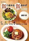 缶つまみ&缶おかず100 (別冊すてきな奥さん)