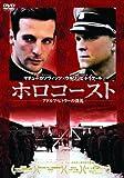 ホロコースト アドルフ・ヒトラーの洗礼 FBX-045 [DVD]