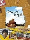 �ۡ���쥹����� ���ڥ���롦���ǥ������(2����) [DVD]
