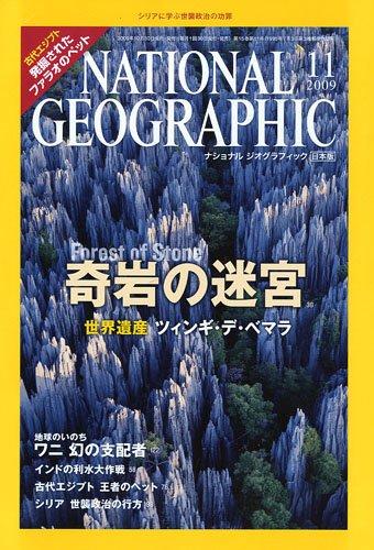 NATIONAL GEOGRAPHIC (ナショナル ジオグラフィック) 日本版 2009年 11月号 [雑誌]