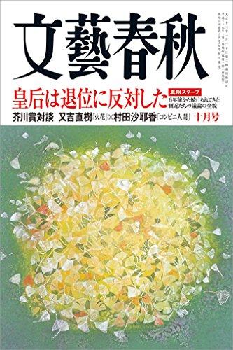 文藝春秋2016年10月号[雑誌]