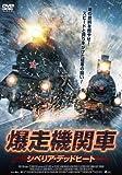 爆走機関車 シベリア・デッドヒート[DVD]