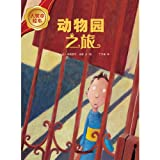 img - for Zoo Trip (Chinese Edition) book / textbook / text book
