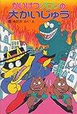 かいけつゾロリの大かいじゅう (10) (かいけつゾロリシリーズ  ポプラ社の新・小さな童話)