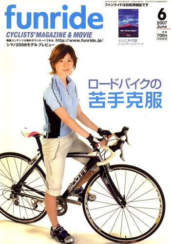 funride (ファンライド) 2007年 06月号 [雑誌]