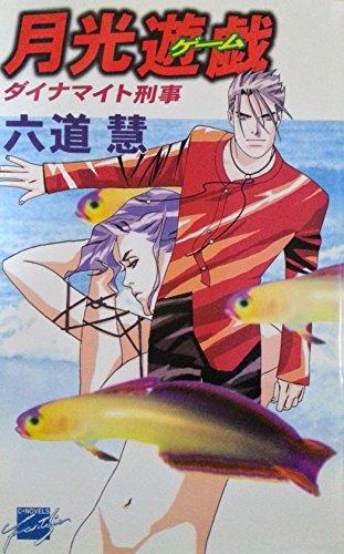 月光遊戯―ダイナマイト刑事〈3〉 (C・NOVELSファンタジア)
