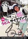 さぬきうどんサイクリング 国井律子が3泊4日でさぬきうどんを食べ漕ぎ!