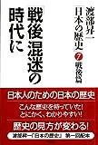 日本の歴史 7 戦後篇