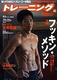 トレーニングマガジンン Vol.15 (B・B MOOK 693 スポーツシリーズ NO. 564)
