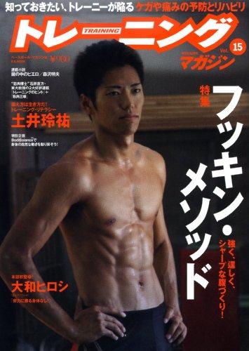 トレーニングマガジンン Vol.15
