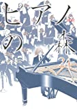 CD付き ピアノの森(24)限定版 (モーニングKC)