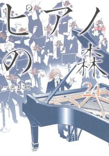 CD付き ピアノの森(24)限定版 (プレミアムKC モーニング)
