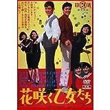 花咲く乙女たち   NYK-820 [DVD]