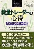 裁量トレーダーの心得 スイングトレード編 No.193 ウィザードブックシリーズ