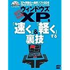 【超保存】アスキー PC特選 ウィンドウズXPを「速く」&「軽く」する裏技 (アスキームック 超保存アスキーPC特選)