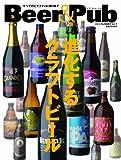 Beer&Pub 2013 SUMMER Vol.7