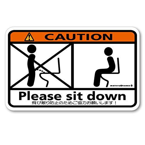 座りション トイレステッカー 立たないでジョ?!!(コーション)座って トイレ ステッカー  立ちション禁止 座る シール