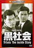 黒社会 デジタル・リマスター版[DVD]