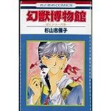 幻獣博物館 / 杉山 志保子 のシリーズ情報を見る