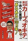 広島東洋カープのオキテ ?最強!?赤ヘル軍団の「あるある」100ヵ条!?