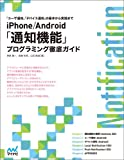 iPhone/Android 「通知機能」プログラミング徹底ガイド (for Smartphone Developers)