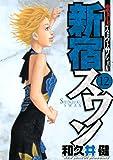 新宿スワン(12) (ヤングマガジンコミックス)