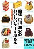 船橋・市川・浦安のおいしいケーキ屋さん