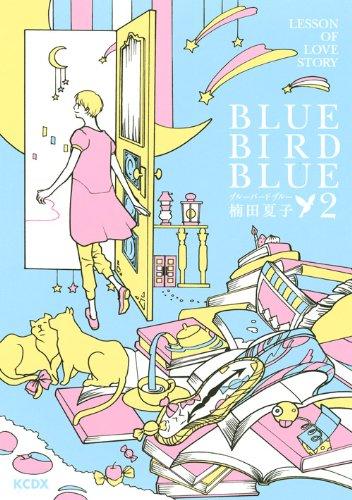 ブルーバードブルー = BLUE BIRD BLUE